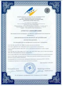 Сертификат СМК в системе ЕАС