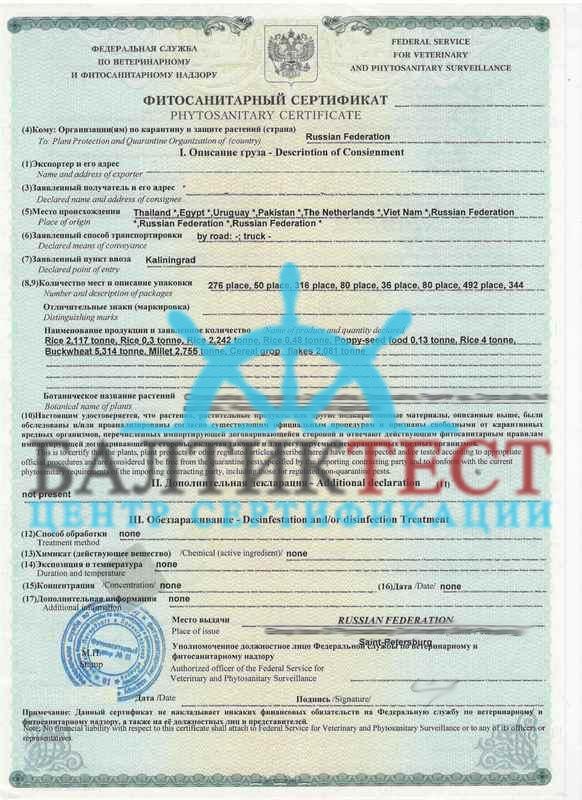 baltictest fito