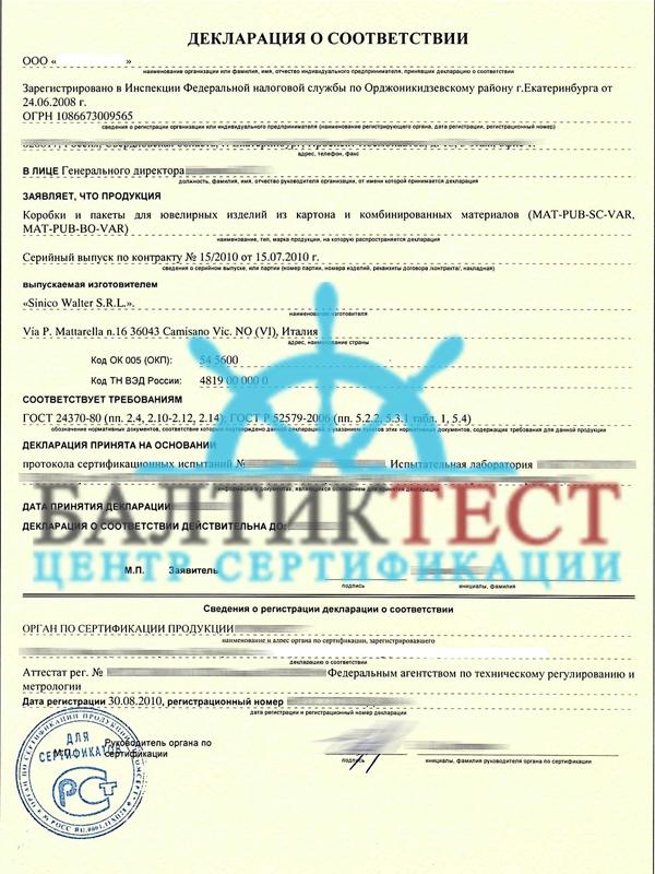 baltictest_DeclarGOSTR