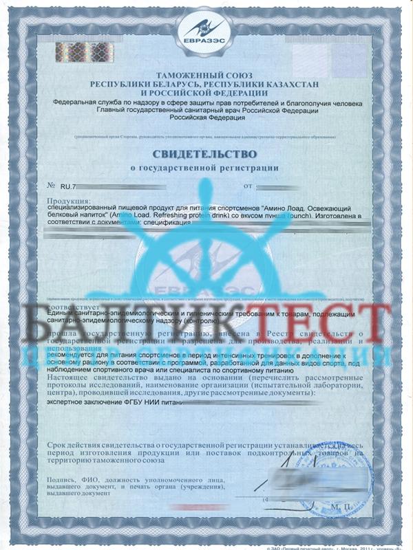 baltictest_SGR