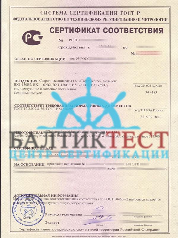 baltictest_SS_GOSTR_2