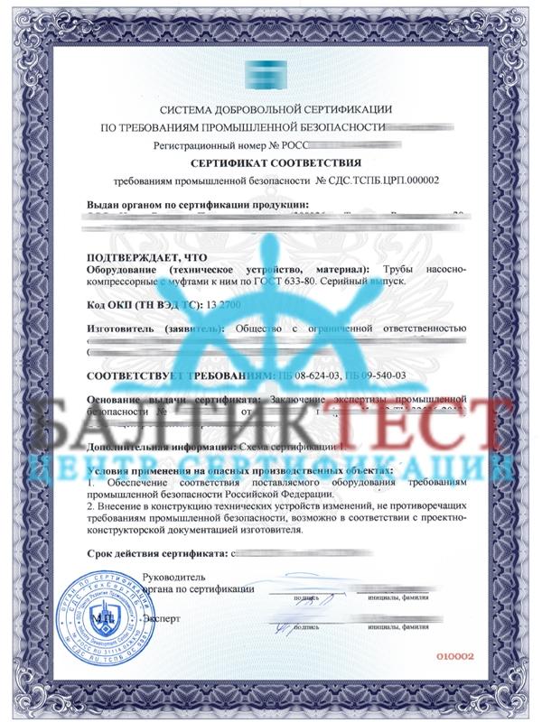 baltictest_Sert_PromBezop