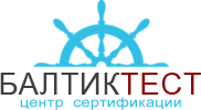 Центр сертификации БалтикТест Logo